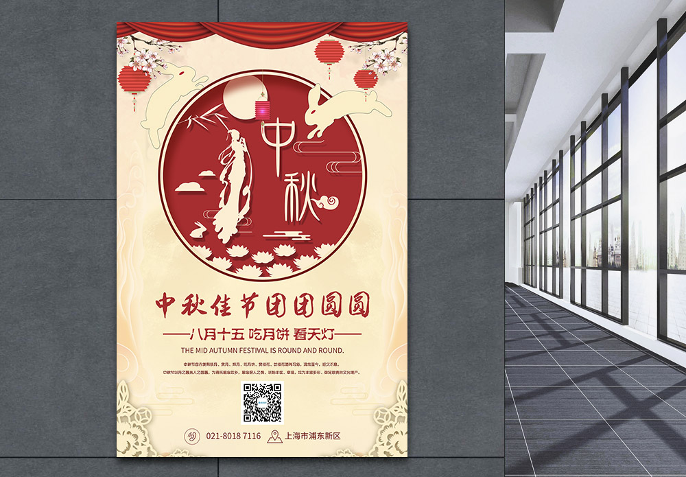中秋佳节团圆海报图片