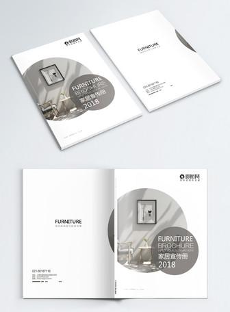 灰色简约家具宣传册封面