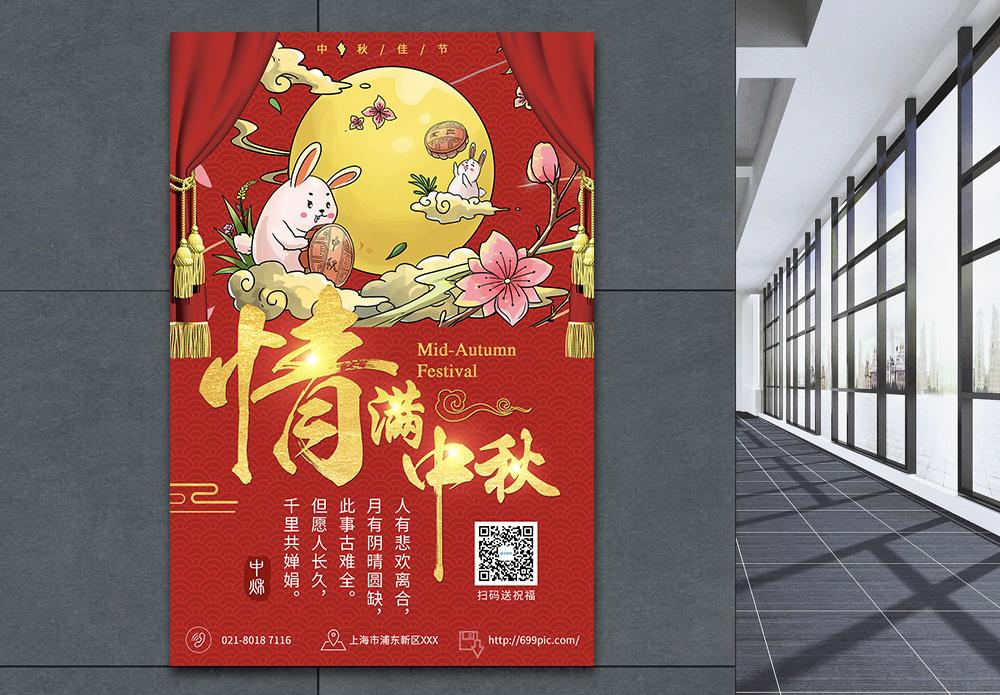 情浓中秋节日海报图片