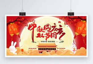 浓情中秋欢乐国庆展板设计图片