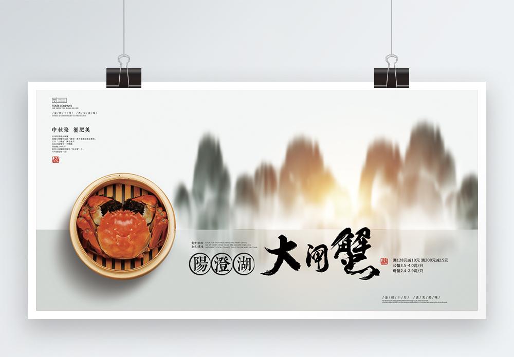 中国风阳澄湖大闸蟹展板图片