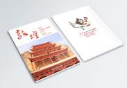 旅游敦煌宣传画册封面图片