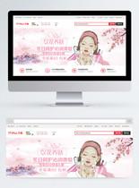 冬季美妆护肤品促销淘宝banner图片