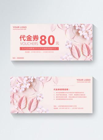 粉色立体花卉优惠券
