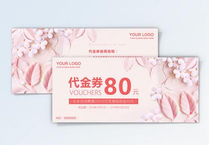粉色立体花卉优惠券图片