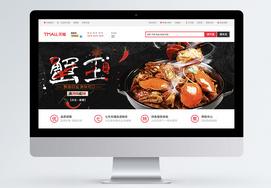 飘香四溢蟹王淘宝banner图片