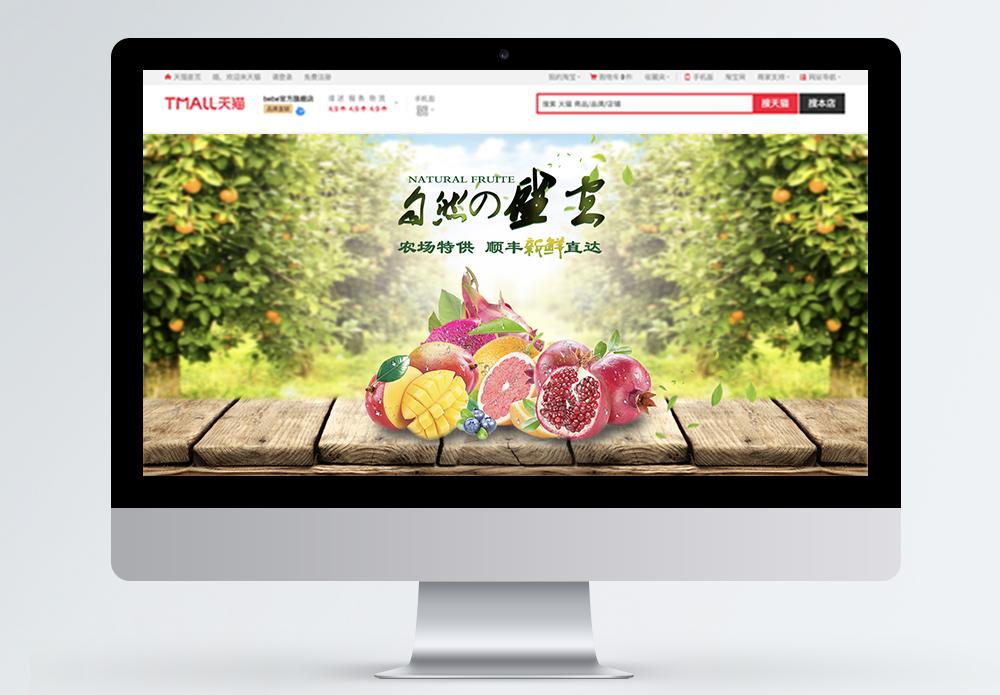 缤纷水果淘宝banner图片