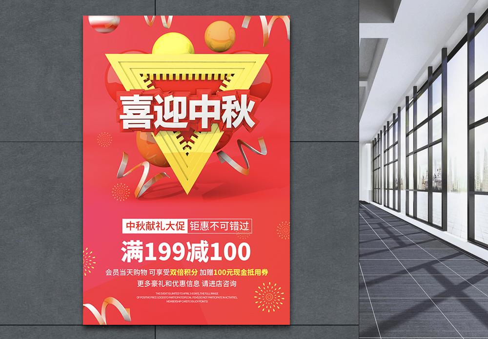 中秋促销海报模板图片
