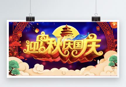 迎中秋庆国庆节日展板图片