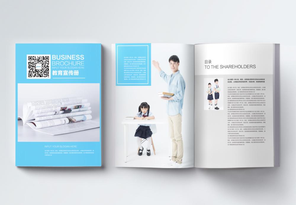 教育宣传画册整套图片