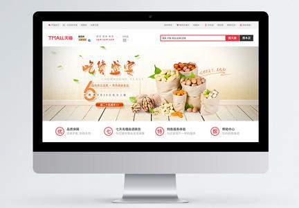 吃货盛宴零食淘宝banner图片