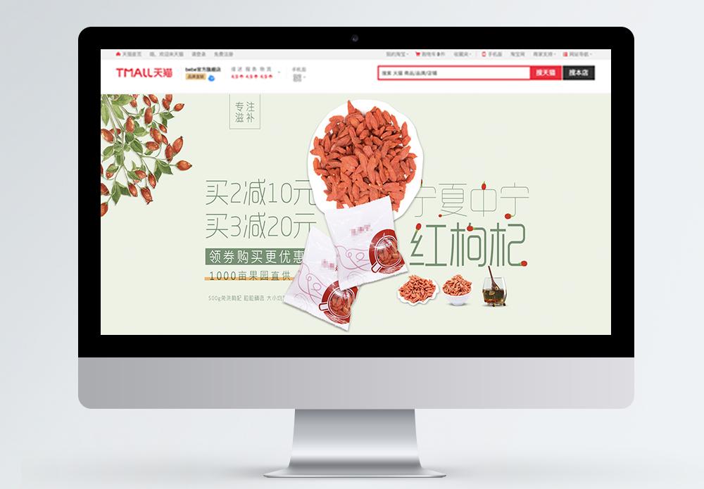 宁夏特产红枸杞淘宝banner图片