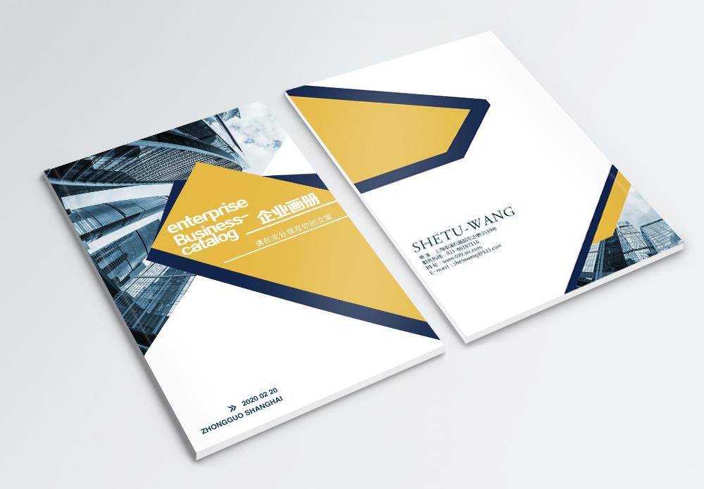 企业宣传画册封面图片