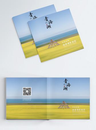 青海湖旅游摄影宣传画册封面