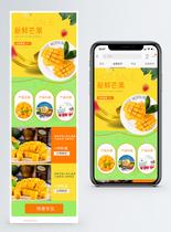 新鲜水果芒果淘宝手机端模板图片