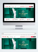 双11美妆预售淘宝banner图片