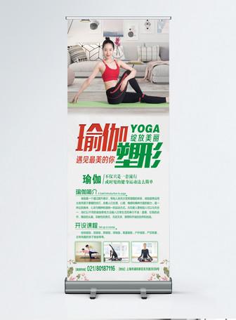 瑜伽塑形x展架