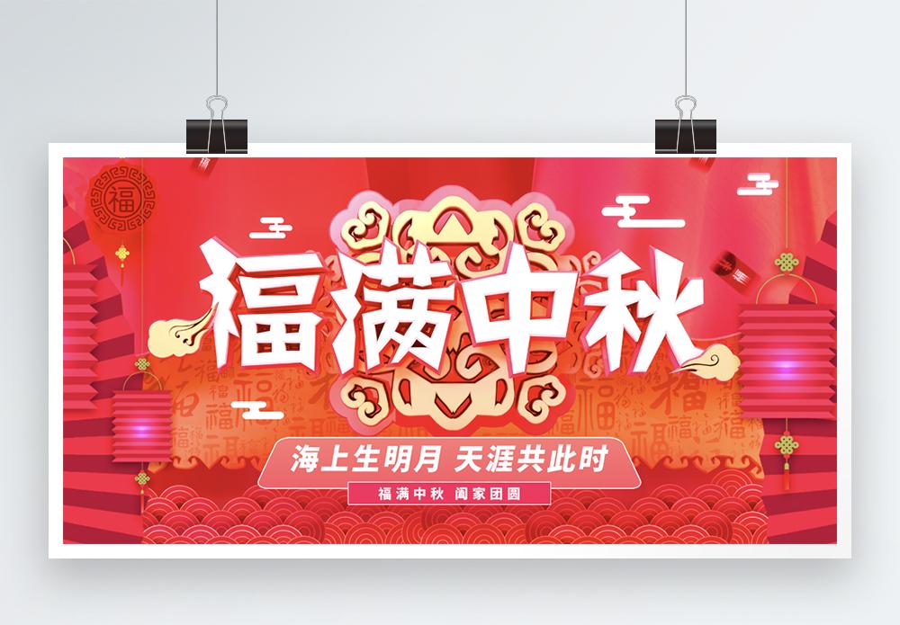 中秋节宣传展板图片
