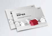 简洁房产投资画册封面图片