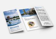 旅行社宣传三折页图片