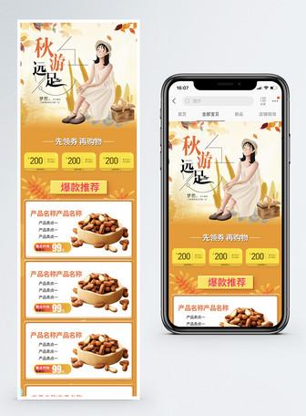 秋季食品无线手机端首页PSD模板