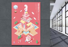 2.5D冰淇淋屋周年庆海报图片