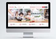 厨具促销淘宝banner图片