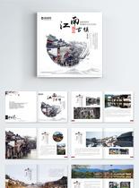古镇旅行画册整体图片