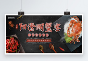 阳澄湖蟹宴展板图片
