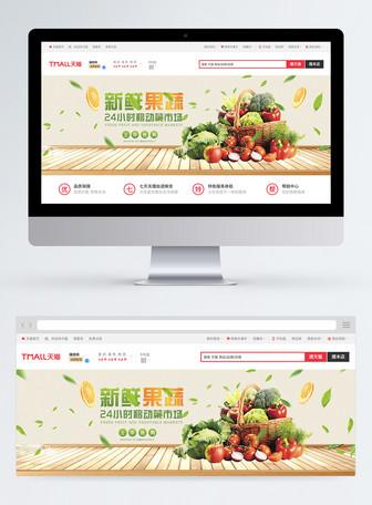 新鲜蔬果食品淘宝banner