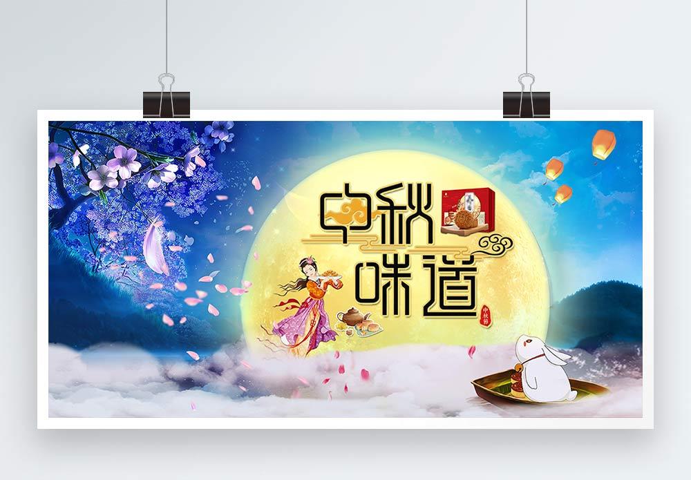 中秋节展板图片