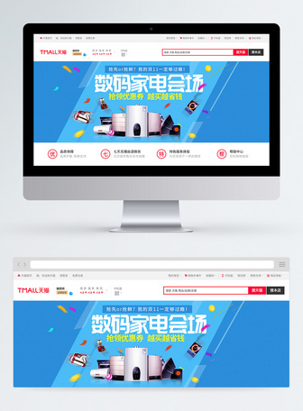 双11数码家电促销淘宝banner