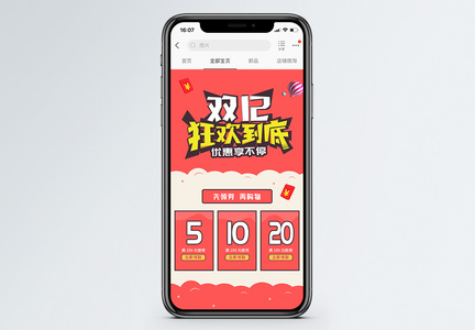 双十二食品促销淘宝手机端模板图片