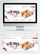 美食日本料理寿司淘宝banner图片