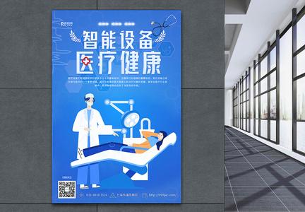 智能医疗设备海报图片