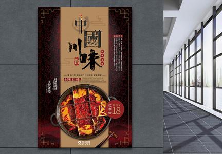 中国川味美食海报图片