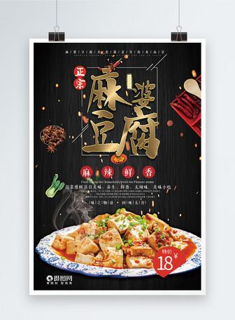 麻婆豆腐美食海报