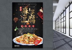 麻婆豆腐美食海报图片