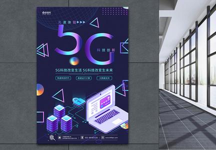 5G科技生活海报图片