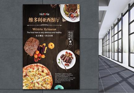 西餐厅美食餐饮海报图片