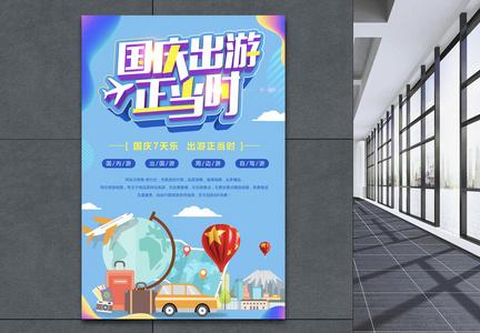 国庆出游正当时海报图片