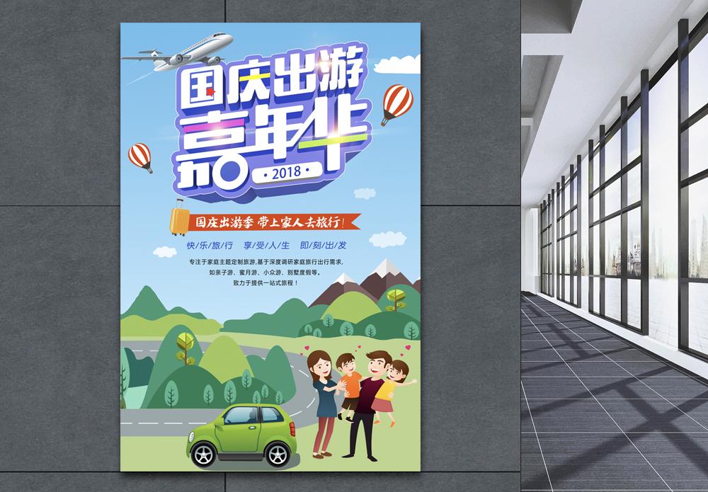 国庆出游海报图片