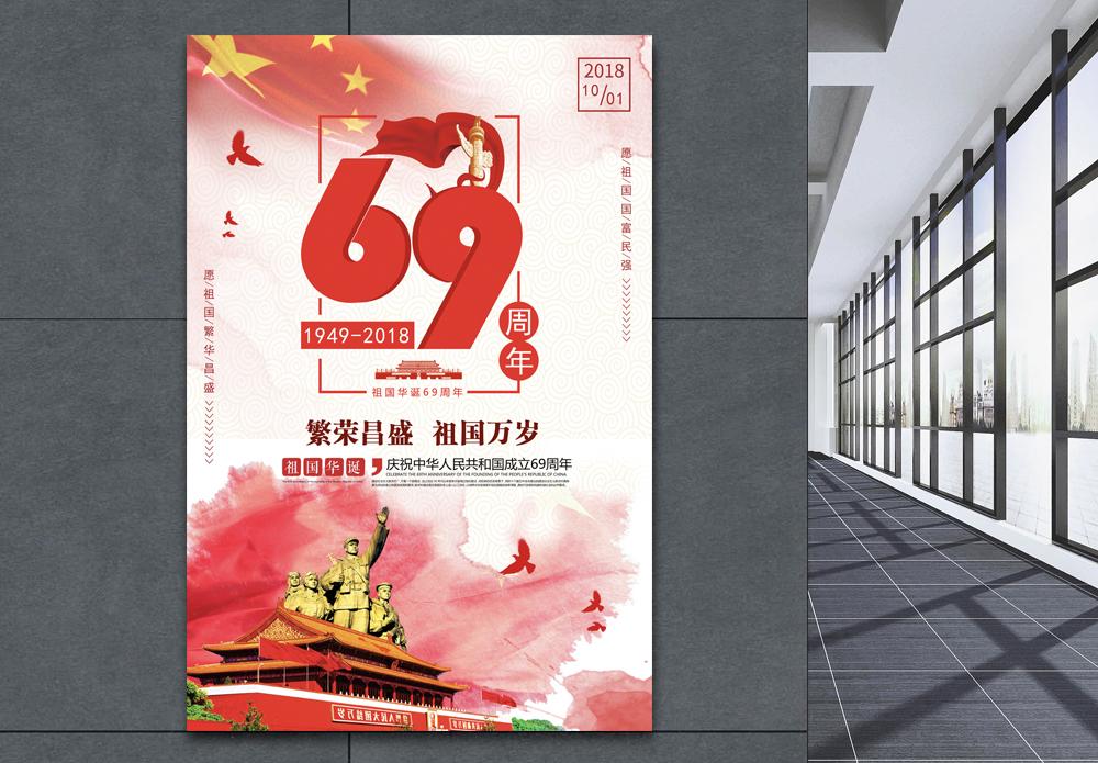 祖国华诞69周年海报图片