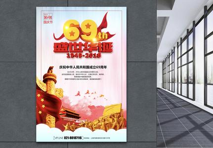 庆祝祖国华诞69周年海报图片