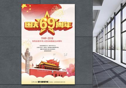 国庆69周年庆海报图片