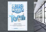 920世界爱牙日海报图片