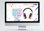 数码产品耳机促销淘宝banner图片
