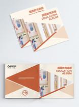 教育宣传画册封面图片