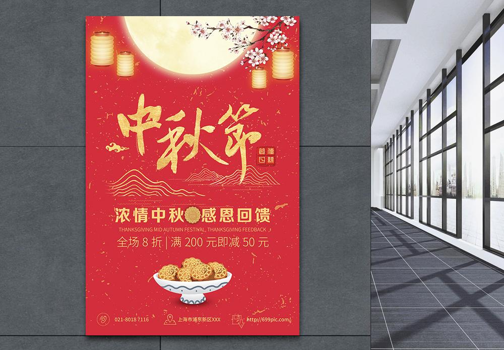 中秋节节日海报图片