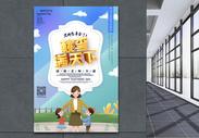 桃李满天下教师节海报图片
